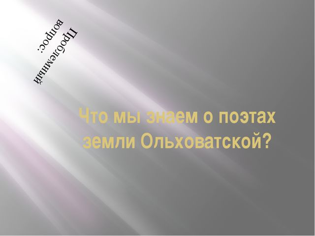 Что мы знаем о поэтах земли Ольховатской? Проблемный вопрос: