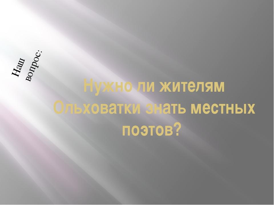 Нужно ли жителям Ольховатки знать местных поэтов? Наш вопрос: