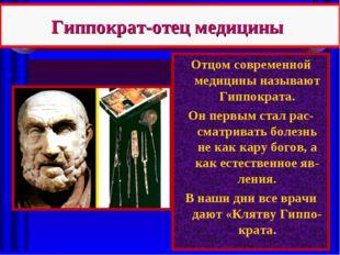 Гиппократ-отец медицины Отцом современной медицины называют Гиппократа. Он пе