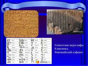 Египетские иероглифы Клинопись Финикийский алфавит