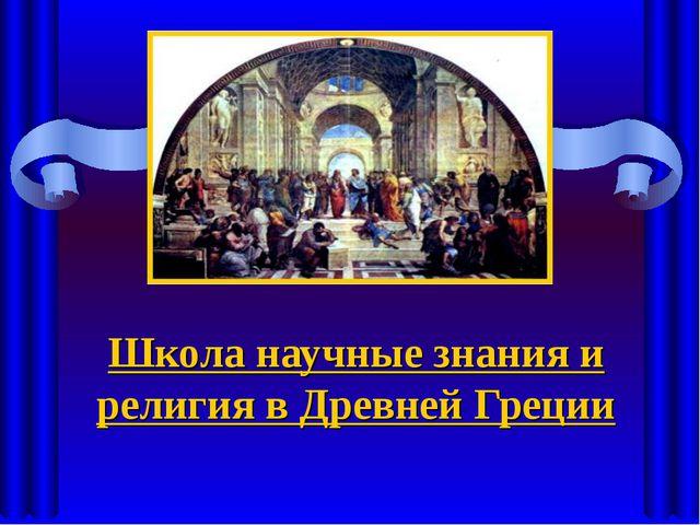 Школа научные знания и религия в Древней Греции