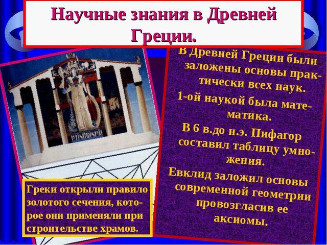 В Древней Греции были заложены основы прак-тически всех наук. 1-ой наукой был...