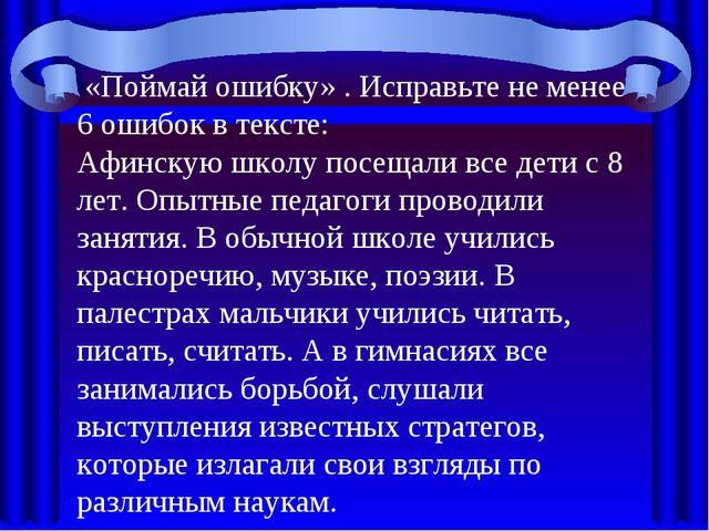 «Поймай ошибку» . Исправьте не менее 6 ошибок в тексте: Афинскую школу посещ...