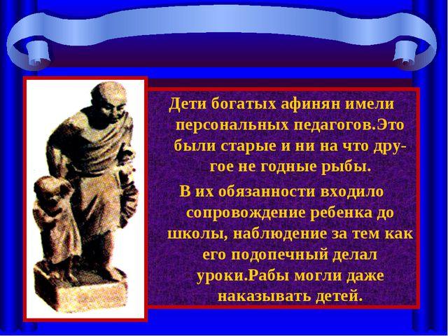Дети богатых афинян имели персональных педагогов.Это были старые и ни на что...