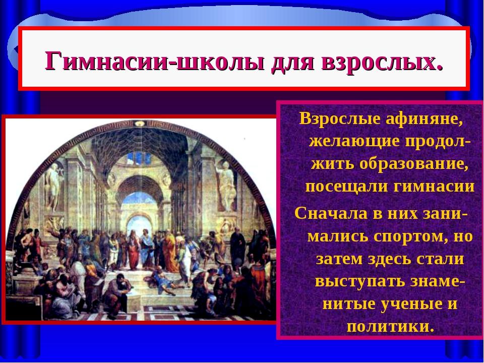 Гимнасии-школы для взрослых. Взрослые афиняне, желающие продол-жить образован...