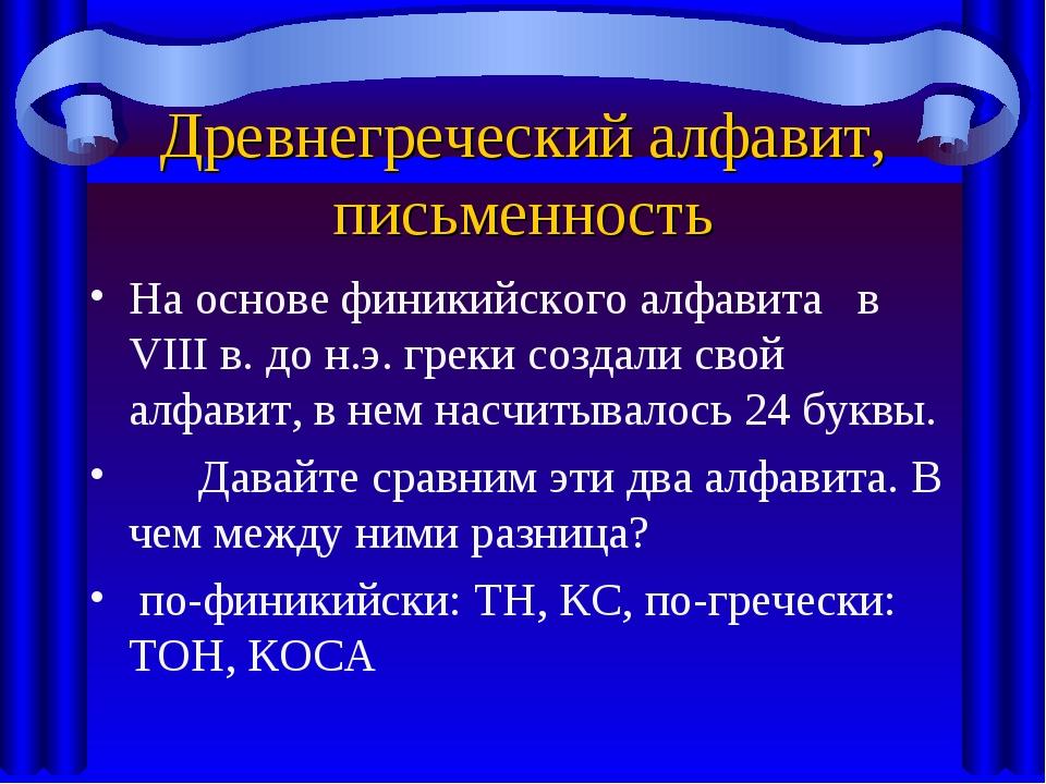 Древнегреческий алфавит, письменность На основе финикийского алфавита в VIII...