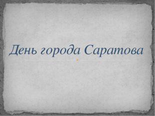 День города Саратова