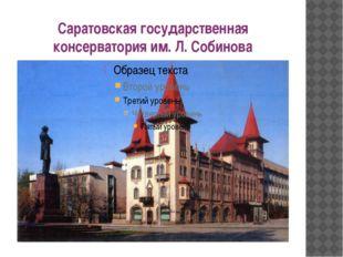Саратовская государственная консерватория им. Л. Собинова