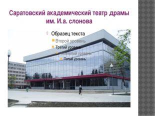 Саратовский академический театр драмы им. И.а. слонова