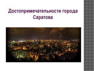 Достопримечательности города Саратова
