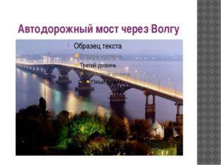 Автодорожный мост через Волгу