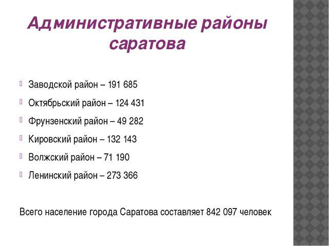 Административные районы саратова Заводской район – 191 685 Октябрьский район...