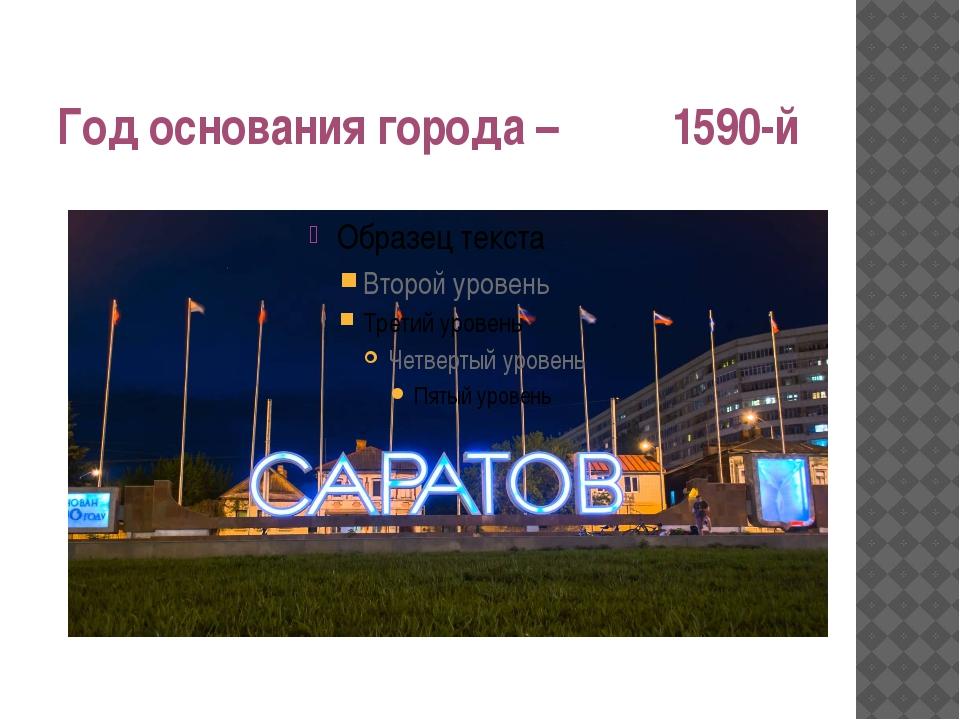 Год основания города – 1590-й