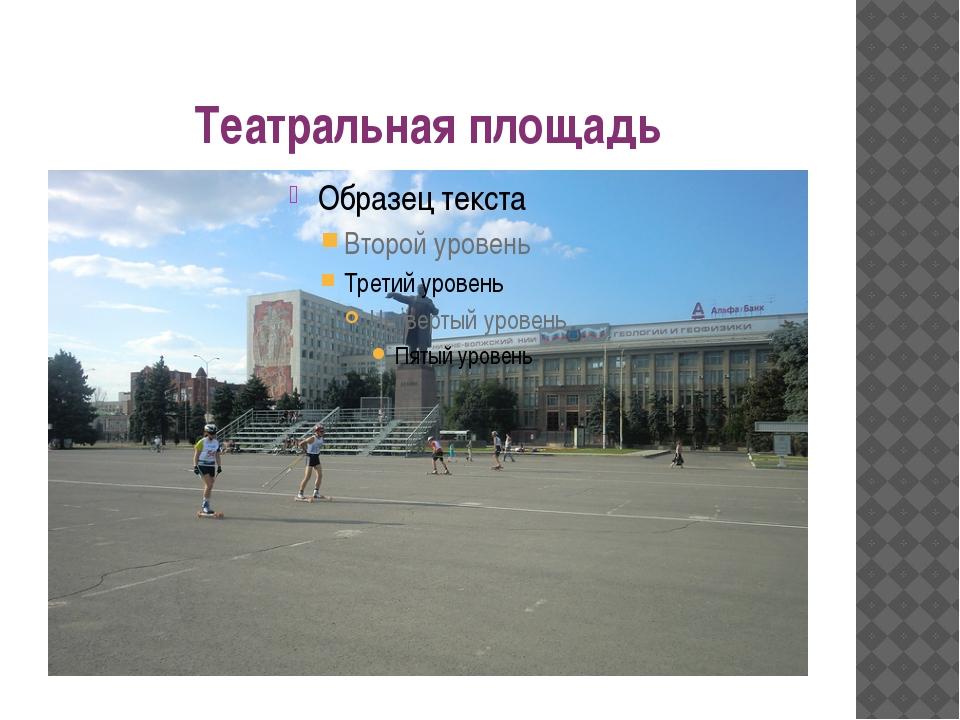 Театральная площадь