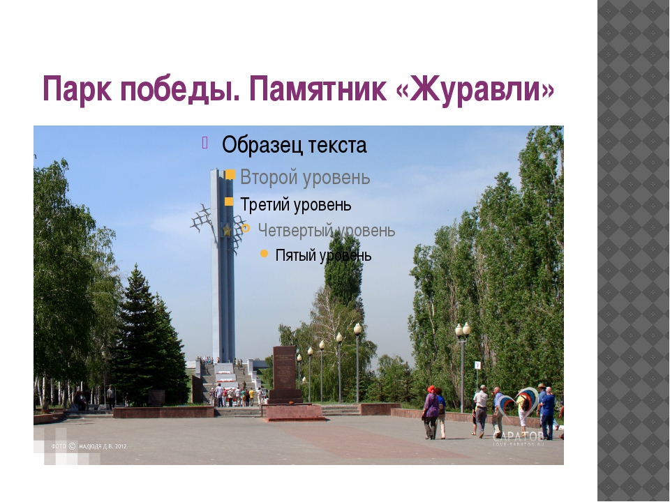 Парк победы. Памятник «Журавли»