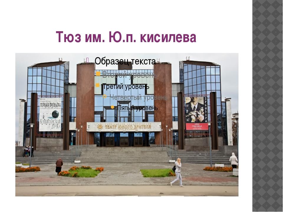 Тюз им. Ю.п. кисилева