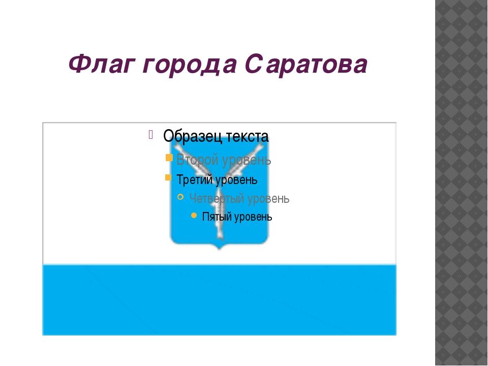 Флаг города Саратова