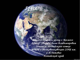 Spaсe Презентация к уроку « Космос» Автор: Зверева Анна Владимировна Учитель