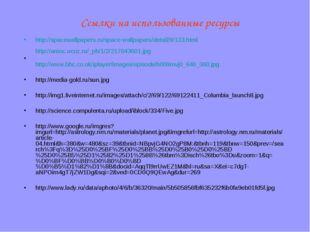 Ссылки на использованные ресурсы http://spacewallpapers.ru/space-wallpapers/d