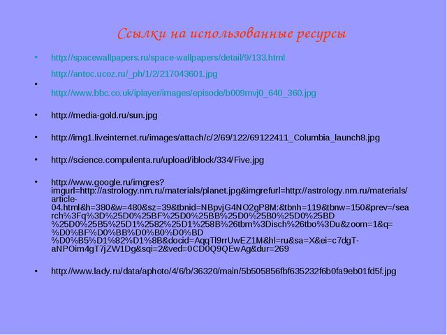 Ссылки на использованные ресурсы http://spacewallpapers.ru/space-wallpapers/d...