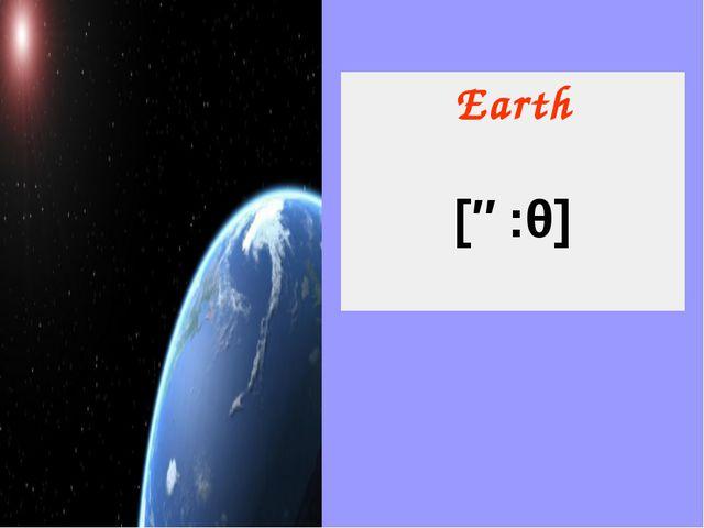Earth [ə:θ]