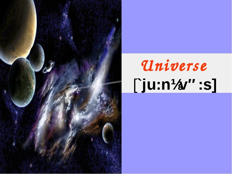 Universe [`ju:nɪvə:s]