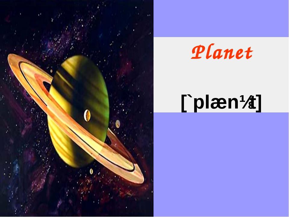 Planet [`plænɪt]