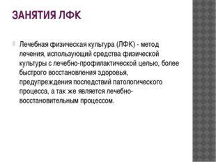 ЗАНЯТИЯ ЛФК Лечебная физическая культура (ЛФК) - метод лечения, использующий