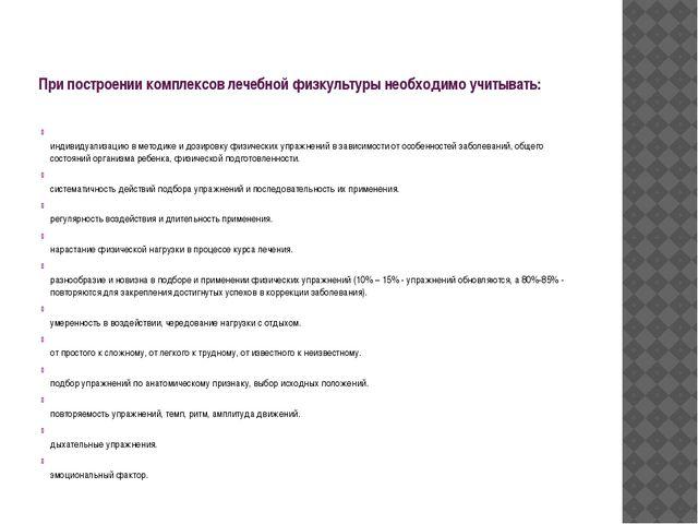 При построении комплексов лечебной физкультуры необходимо учитывать: индивид...