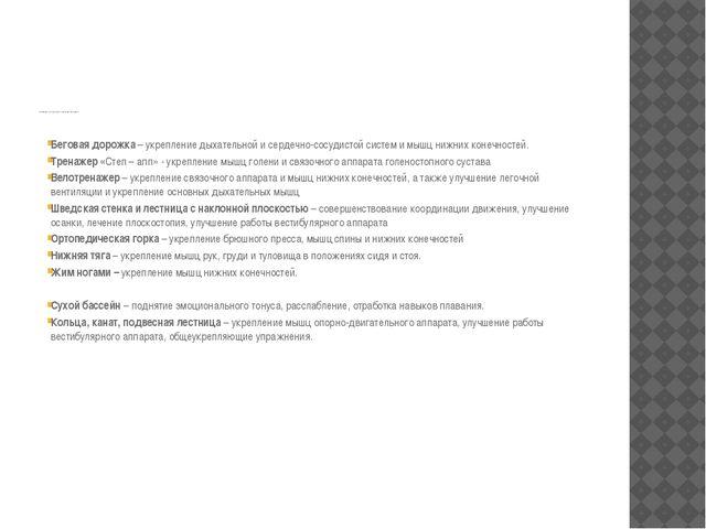 Инструктор ЛФК использует следующие тренажеры: Беговая дорожка – укрепление...