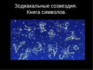 Зодиакальные созвездия. Книга символов.