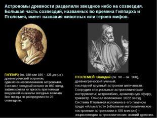 ПТОЛЕМЕЙКлавдий(ок. 90 –ок. 160), древнегреческийученый, последнийкрупны