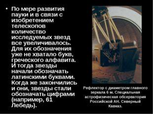 По мере развития пауки и в связи с изобретением телескопов количество исследу