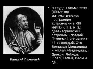 Клавдий Птолемей В труде «Альмагест» («Великое математическое построение астр