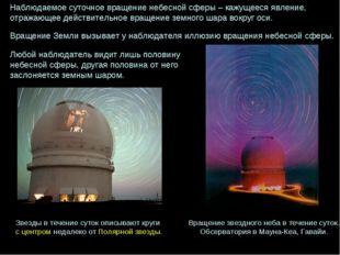 Звезды в течение суток описывают круги с центром недалеко от Полярной звезды.