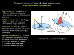 Экваториальная система координат Круг склонения – большой круг небесной сферы