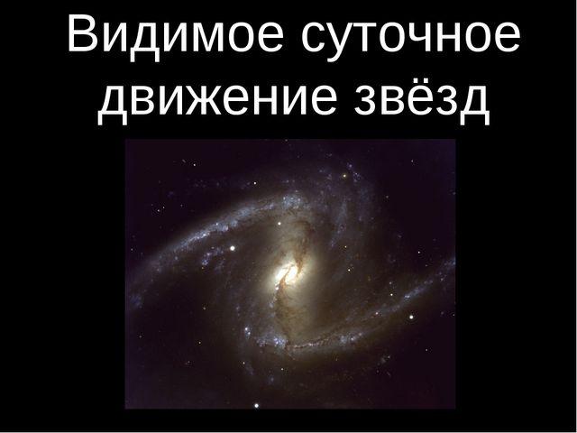Видимое суточное движение звёзд