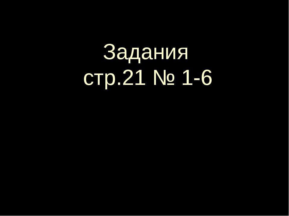 Задания стр.21 № 1-6