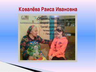 Ковалёва Раиса Ивановна