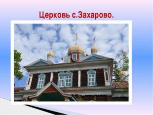 Церковь с.Захарово.