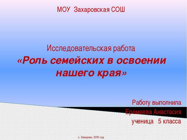МОУ Захаровская СОШ Исследовательская работа «Роль семейских в освоении наше...