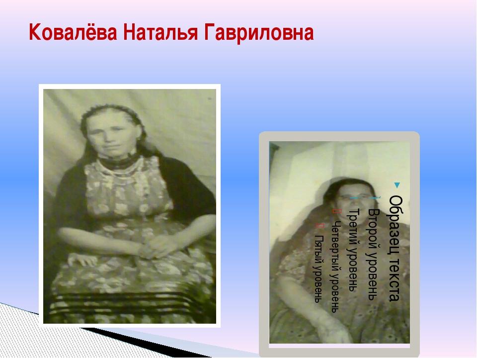 Ковалёва Наталья Гавриловна
