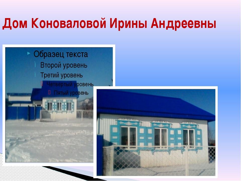 Дом Коноваловой Ирины Андреевны
