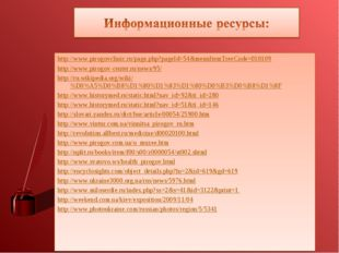 http://www.pirogovclinic.ru/page.php?pageId=54&menuItemTreeCode=010109 http:/