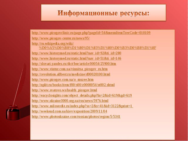 http://www.pirogovclinic.ru/page.php?pageId=54&menuItemTreeCode=010109 http:/...