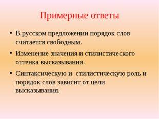 Примерные ответы В русском предложении порядок слов считается свободным. Изме