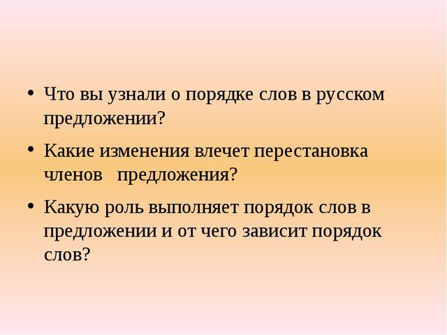 Что вы узнали о порядке слов в русском предложении? Какие изменения влечет п...