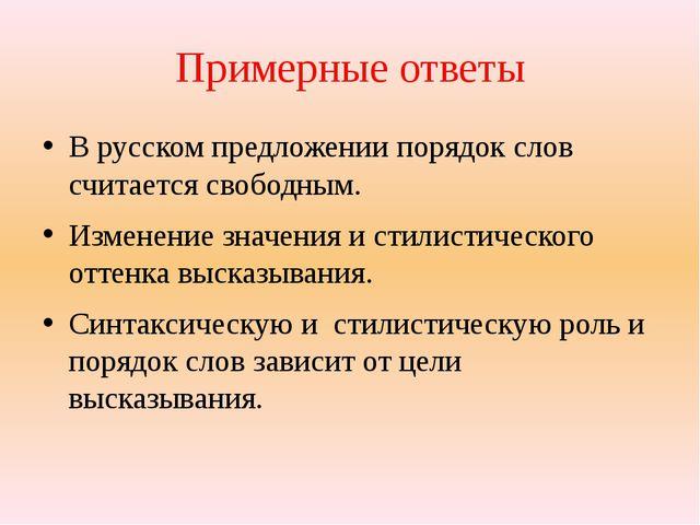 Примерные ответы В русском предложении порядок слов считается свободным. Изме...
