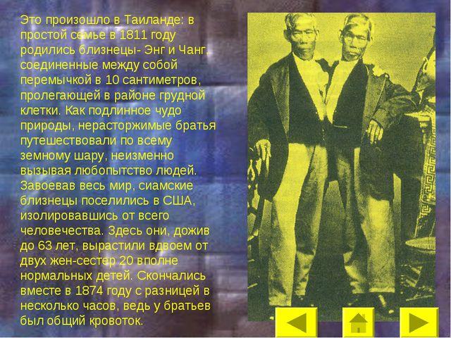 Это произошло в Таиланде: в простой семье в 1811 году родились близнецы- Энг...