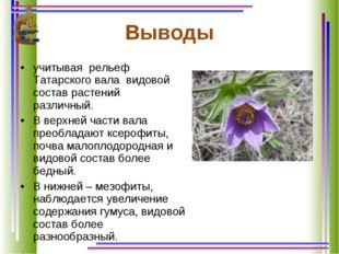 Выводы учитывая рельеф Татарского вала видовой состав растений различный. В в